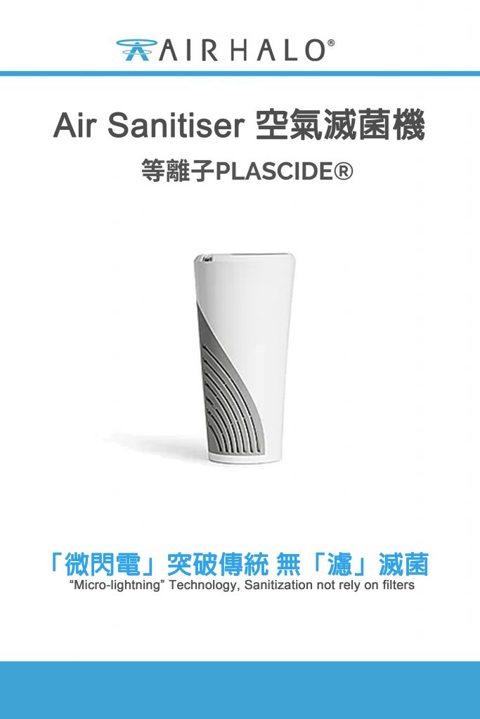 Air Halo Air Sanitizer